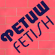 Фетиши
